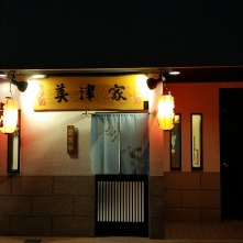 And for the final picture of this week's gallery I'll end it with a nice little restaurant with lamps outside its door. I hope you enjoyed this week's gallery!